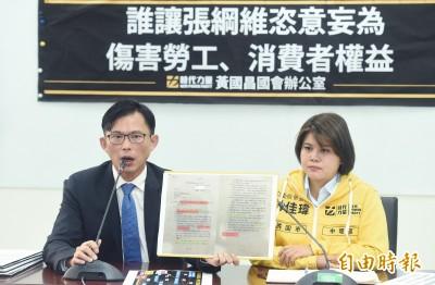 遠航停飛》黃國昌爆張綱維去年曾會晤交通部官員