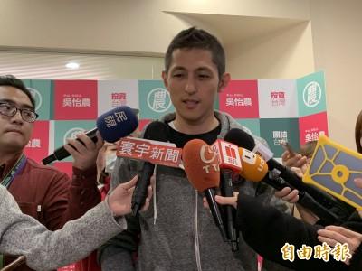 被拱2022選台北市長 吳怡農:那是我對手的路
