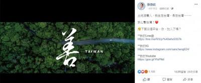 理工男糗爆! 張善政臉書稱「心繫台灣」 卻用泰國風景照
