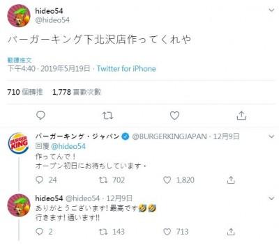 網友推特許願開分店 竟獲「漢堡王」親自回應、為他圓夢!