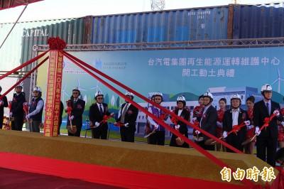 百萬年薪的機會來了!斥資5億 台灣首座再生能源運維中心動土