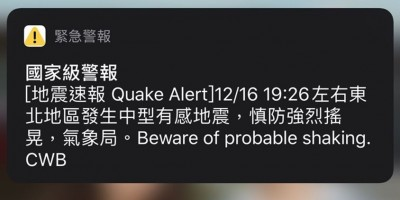 好晃!國家級警報大作 台灣東北地區發生中型有感地震