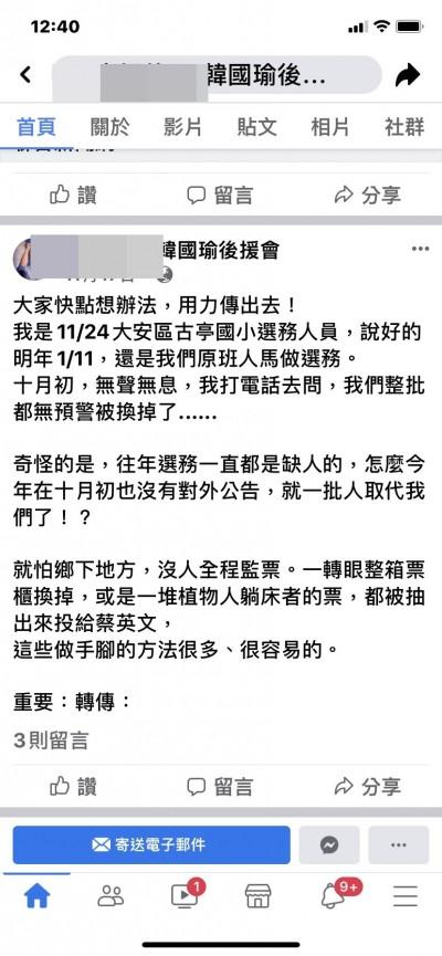 「換選務人員準備作票!」4韓粉散布假訊息被逮
