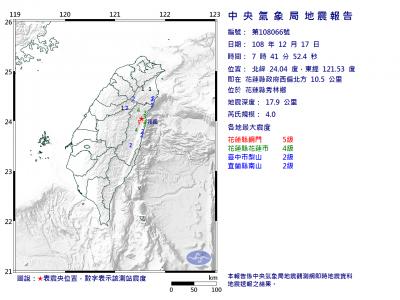 07:41花蓮規模4.0地震 最大震度5級