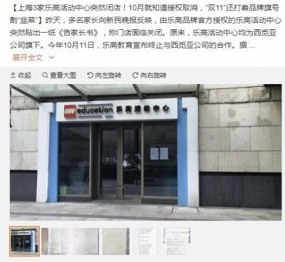 上海3間樂高活動中心突倒閉 未來可能更多