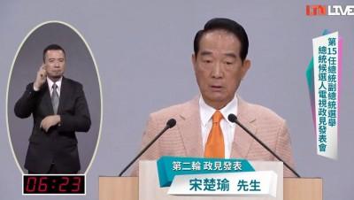總統政見會》宋左右開弓:現在台灣「討厭民進黨、討厭國民黨」