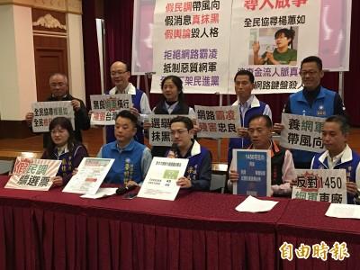 桃市議會國民黨團呼籲全民協尋楊蕙如 找出「網路鍵盤殺人」真相