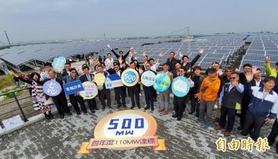 高雄「創能經濟、光電計畫」綠能政策達標