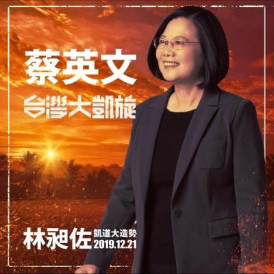 「台灣大凱旋」閃靈今晚凱道開唱 蔡英文擔任壓軸貴賓