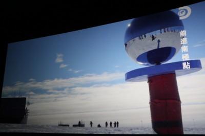 「前進南極點」紀錄片首映 旅人分享長征刻苦歷程