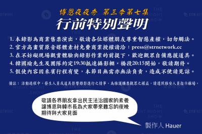 韓國瑜提早北上錄脫口秀 網友驚見製作單位「藏頭詩」嘲諷