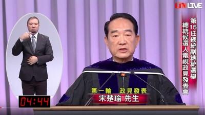 總統政見會3》穿博士服嗆小英 宋楚瑜:我自首犯反滲透法