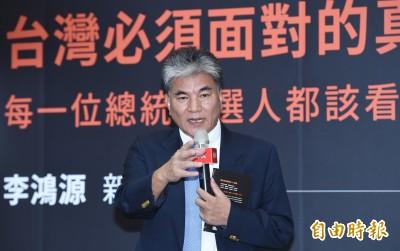 大選在即!李鴻源盤點台灣15課題 指出總統應有4能力