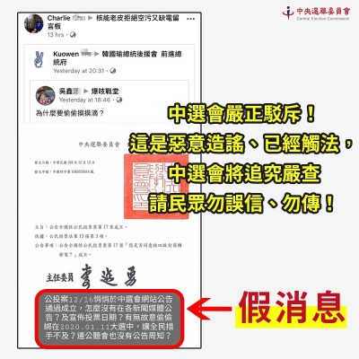 謠言終結站》網傳明年大選可能「偷綁」公投 中選會:不實謠言