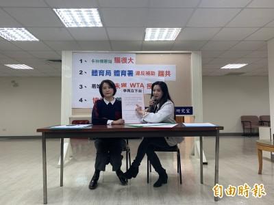 藍議員控楊蕙如易始公司 與中資要WTA比賽再拿台灣補助