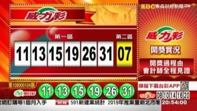 12/30 威力彩、雙贏彩、今彩539 獎號出爐囉!