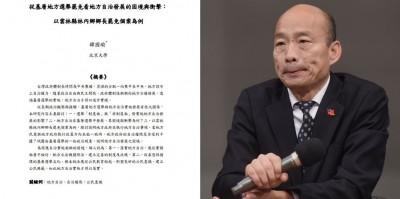 其實他超懂罷免!「北京大學博士生韓國瑜」寫過這論文
