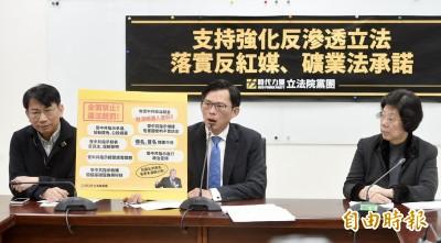反滲透法》國民黨團擬提釋憲 黃國昌:怎有素質這麼差的立委