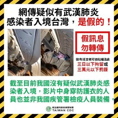 網傳疑似武漢肺炎感染者入境台灣 疾管署:假的!