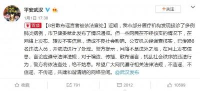 稱網散布轉發肺炎「謠言」 中國武漢警逮8人