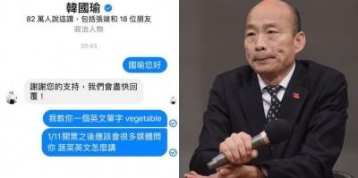 高級酸!他私訊韓國瑜教「蔬菜」英文單字被推爆