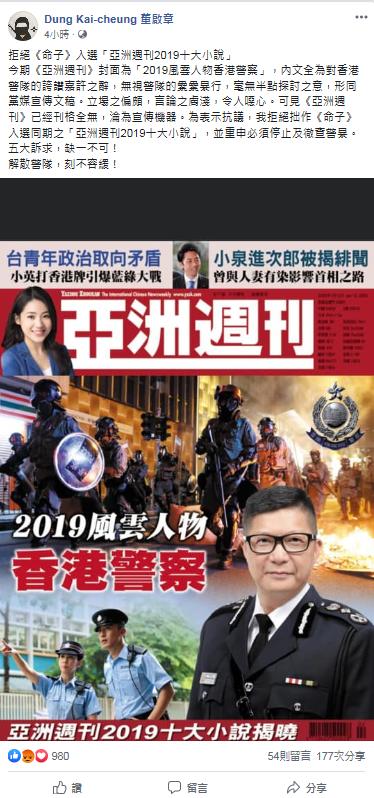 《亞洲週刊》大篇幅讚港警 作家批刊格全無、拒絕作品上榜