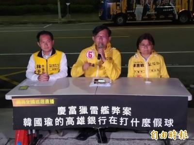 爆料高雄銀行將把前總經理送檢調 黃國昌痛批:打假球