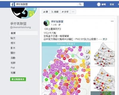 台中空品仍紫爆 環團︰市府佛系應變讓民眾毒霾吸到飽?