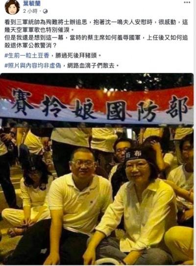扯!葉毓蘭PO陳年合成圖批蔡英文 被罵到刪圖道歉