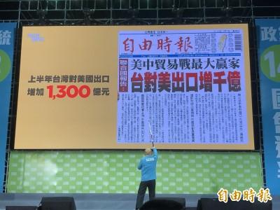 蘇貞昌不當院長當老師 上課用《自由時報》當講義