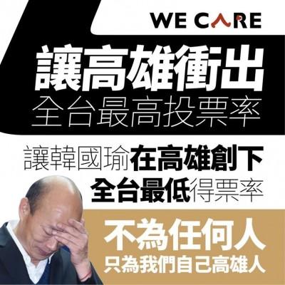罷韓團體催票加碼 揚言讓韓國瑜在高雄創全台最低得票率