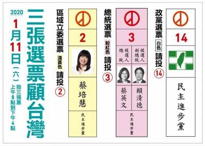 國民黨在南投喊「921」 民進黨:我們是「2314」愛鄉一世