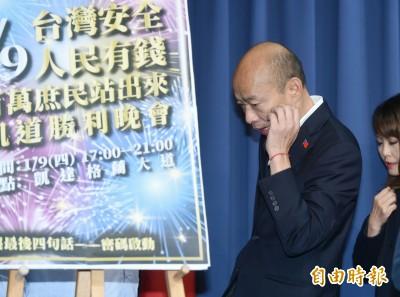 韓國瑜未回應台灣中邪說 王淺秋則稱韓沒有特別的意思