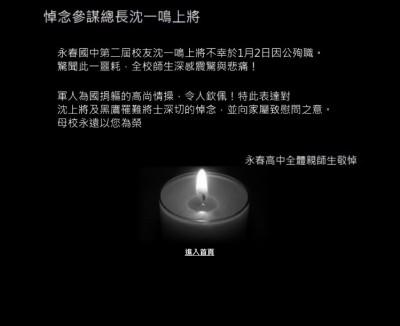 參總謀長沈一鳴殉職  母校永春高中官網首頁致哀