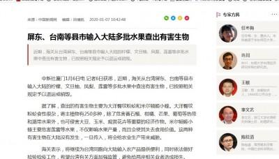 選前拿台灣水果開刀? 中國以蟲害問題退運