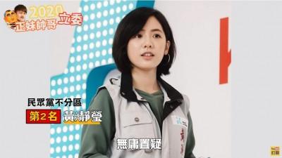 蔡阿嘎評選10大正妹立委候選人 學姐只排第二