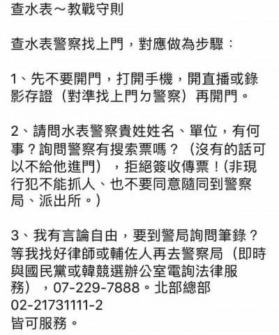 韓粉流傳「查水表教戰守則」 遇警上門3步驟SOP