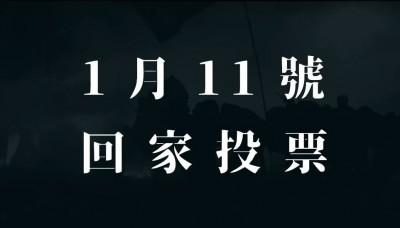 「珍惜民主社會權利」港人拍片呼籲台灣人回家投票