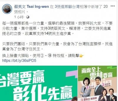 拜託政黨票投民進黨 蔡英文:我會為台灣挺直腰桿
