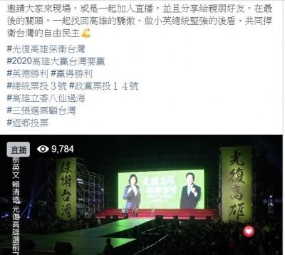 民進黨選前衝刺!陳菊喊話:高雄人站出來 2020台灣要贏