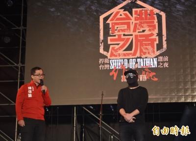 香港勇武派記者現身台灣基進晚會 呼籲明天踴躍投票