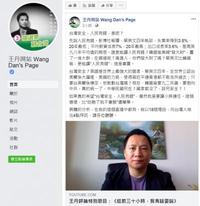 王丹提數據 破解韓國瑜「台灣安全、人民有錢」