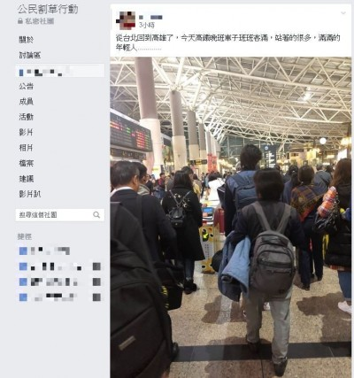 台北回高雄投票「高鐵站滿滿年輕人」 網感動:台灣有希望