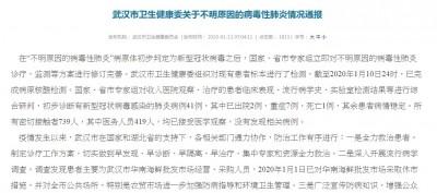 武漢新型冠狀病毒肺炎疫情 今早通報:出現首例死亡病例
