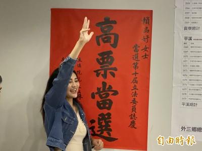 這次是真的啦!「太陽花女戰神」賴品妤自行宣布當選