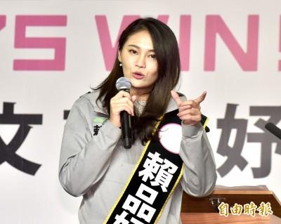 黑馬新秀! 「太陽花女戰神」賴品妤自行宣布當選!