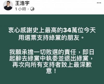 退黨為敗選負責!王浩宇:綠黨抗中護台的路線沒錯