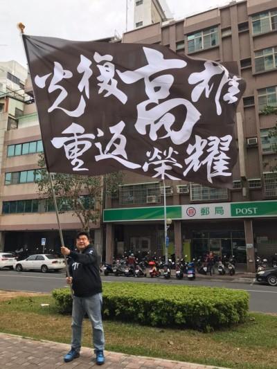 韓國瑜第一天上班就道歉 簡煥宗:滿意度倒數 罷韓決心堅定!