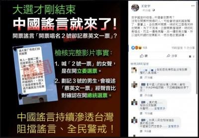籲全民警戒中國謠言 王定宇:「做票影片」故意誤導