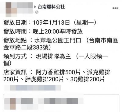 賀小英連任 粉絲今晚8點台南水萍塭公園發1100份雞排